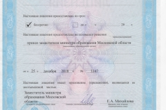 licenzija-2-str
