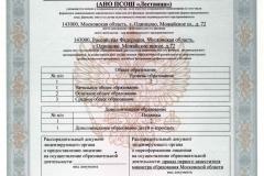 licenzija-prilozhenie-2020